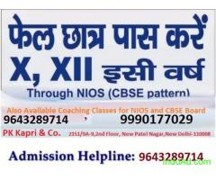 Admission in reputed board NIOS FOR 10th and 12th class students Exam Seasion April /October