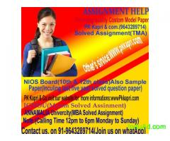 Solved Assignment (TMA), Take complete assignment