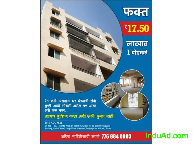 1BHK Flats For Sale in Neermiti At Ambegaon Khurd,Pune